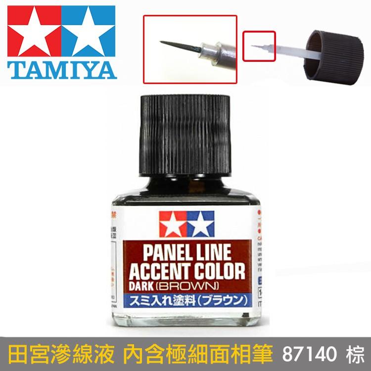 【鋼普拉】田宮 TAMIYA 鋼彈 軍事 模型專用 滲線液 墨線液 深咖啡色 棕色 87140 舊化 描線 | 蝦皮購物