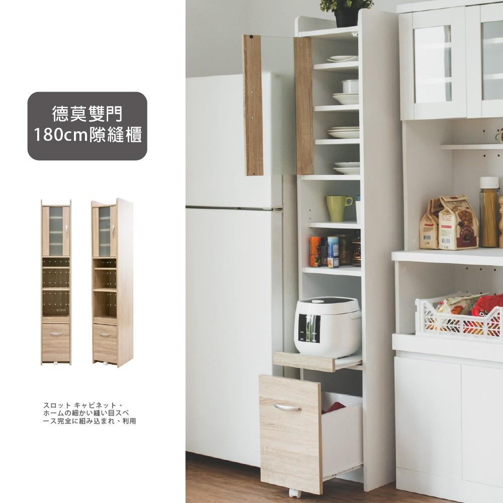 完美主義|德莫雙門180cm隙縫櫃(四色) 餐櫃 電器櫃 餐廚櫃 廚房架 櫥櫃【N0070】 | 蝦皮購物
