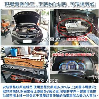 久大電池 CAMRY HYBRID 油電車電池 油電車大電池 全新混動電池更換 現場專業施工 3小時完工 可現場等候 | 蝦皮購物