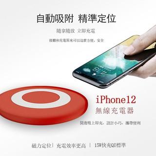 【最新款磁吸無線充】iPhone無線充電盤 磁吸無線充圓盤 無線 iPhone快充 支援iPhone12磁吸充電 | 蝦皮購物