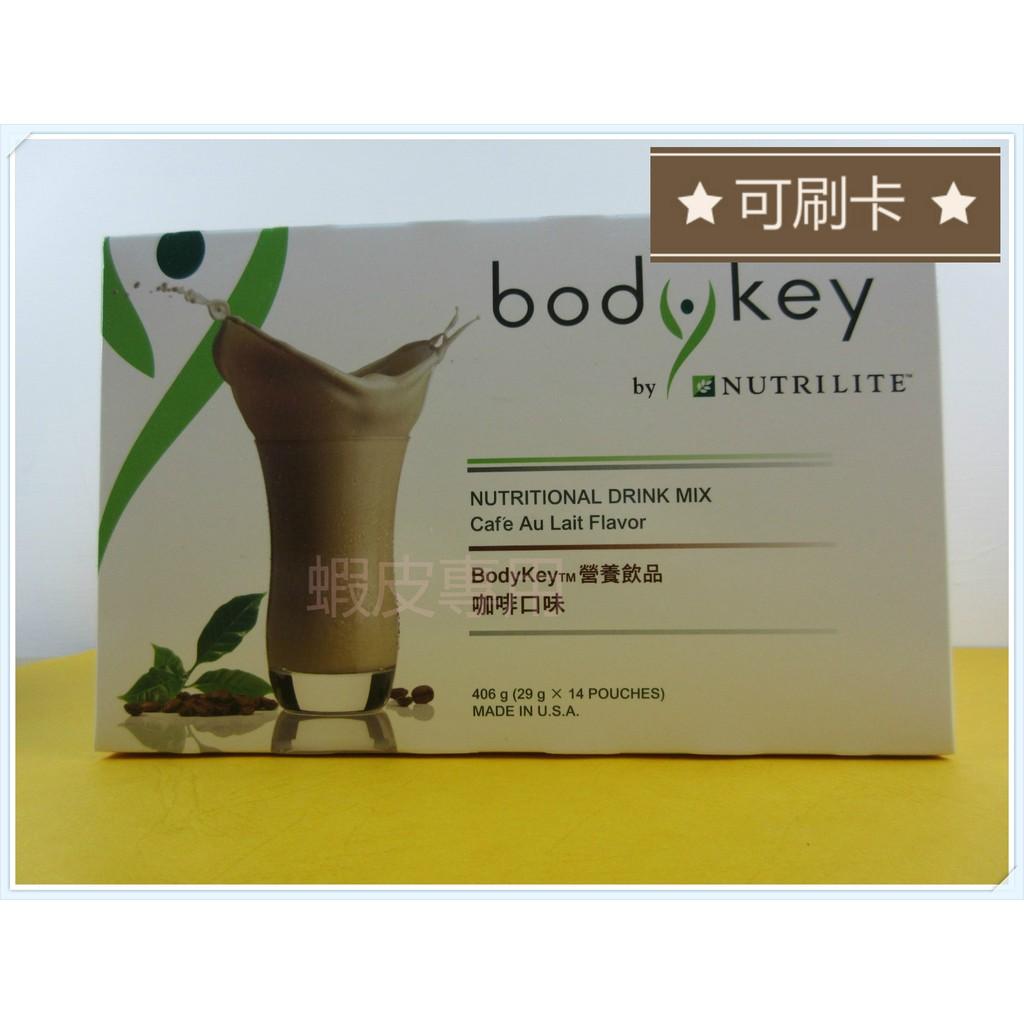 安麗 紐崔萊 BodyKey營養飲品-咖啡 安麗 BodyKey咖啡 安麗 代餐 奶昔 Body Key 【12501】 | 蝦皮購物