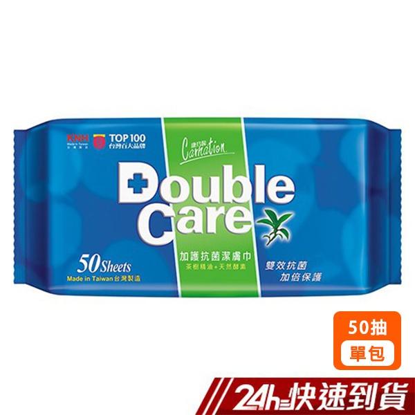 康乃馨 Double Care抗菌濕巾50片 蝦皮24h 現貨 | 蝦皮購物