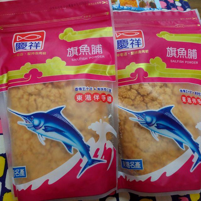東港老牌~慶祥原味旗魚脯(東港特產) | 蝦皮購物