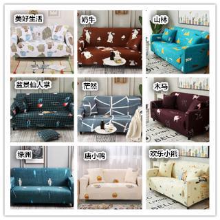 超便宜 北歐風 萬能沙發套 全包布套 萬用沙發罩 單人/雙人/三人/四人沙發保護罩 L型/貴妃/組合沙發套 | 蝦皮購物