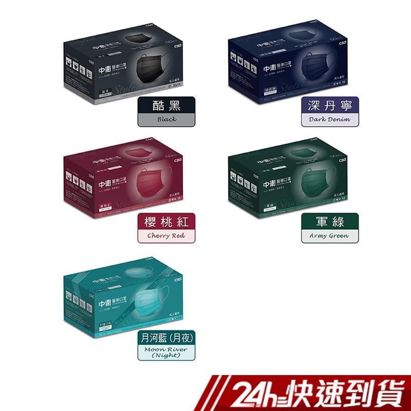 中衛 醫療口罩-素色系列 迷彩系列 (50片/30片) 多款可選 蝦皮24h | 蝦皮購物
