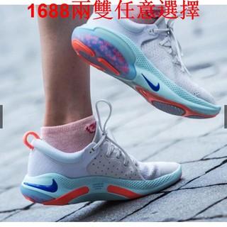 『買一送一』Nike Joyride Run FK 減震顆粒跑鞋 耐吉 男鞋 女鞋 慢跑鞋 運動鞋 休閒鞋 情侶鞋 | 蝦皮購物