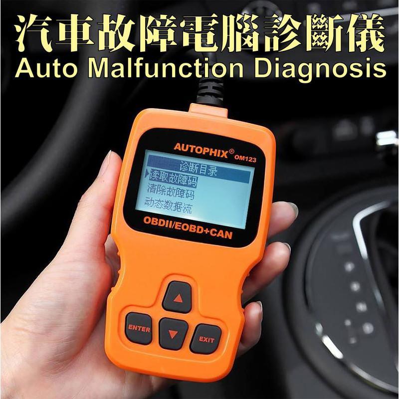 OBD2 汽車診斷器 診斷儀 故障碼偵測 消除故障燈 排除發動機故障 電腦診斷 汽車故障碼 | 蝦皮購物