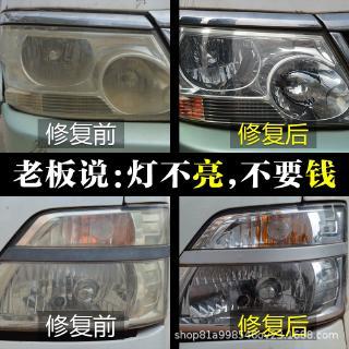 大燈修復液 汽車大燈修復工具套裝 大燈翻新 批發OEM【廠家直銷】 bm-5   蝦皮購物