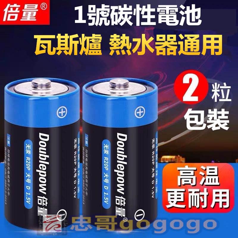 電池 1.5V LR20-團購與PTT推薦-2020年7月 飛比價格