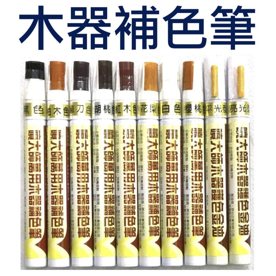 木器修補筆 木器 補漆筆 補色筆 萬用 木器筆 護色金油 染色 補色 刮傷 掉色 木製品達人 噴大師   蝦皮購物
