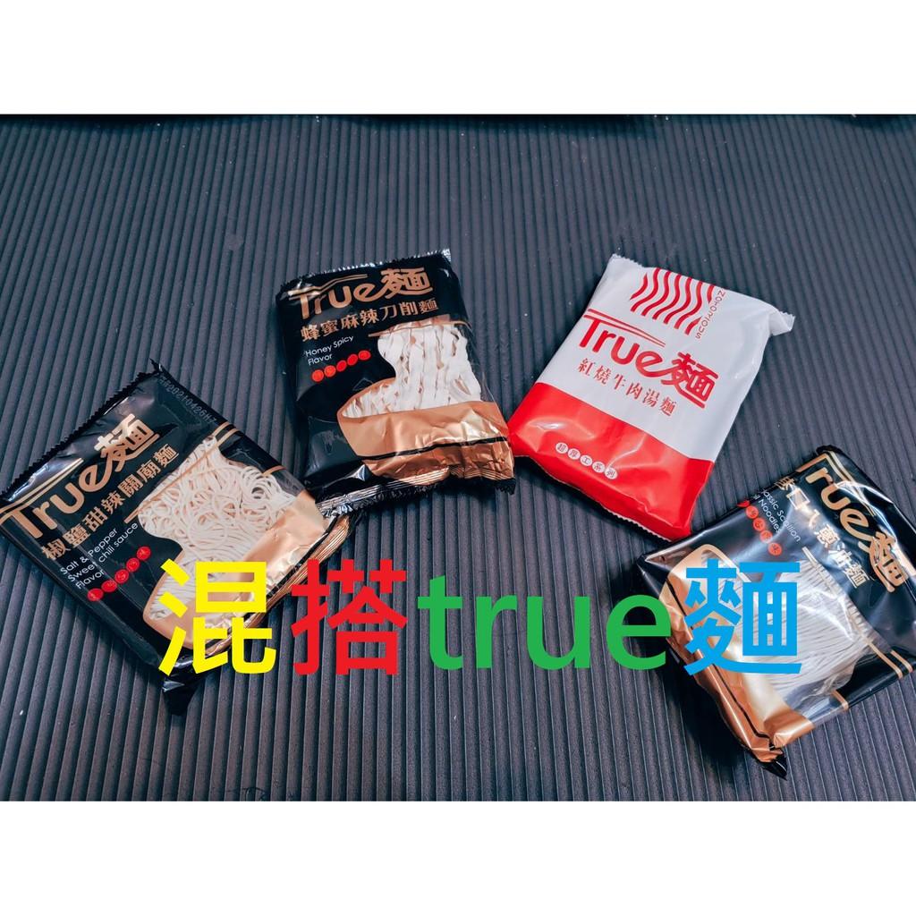 館長 True麵的價格推薦 - 2020年12月| 比價比個夠BigGo