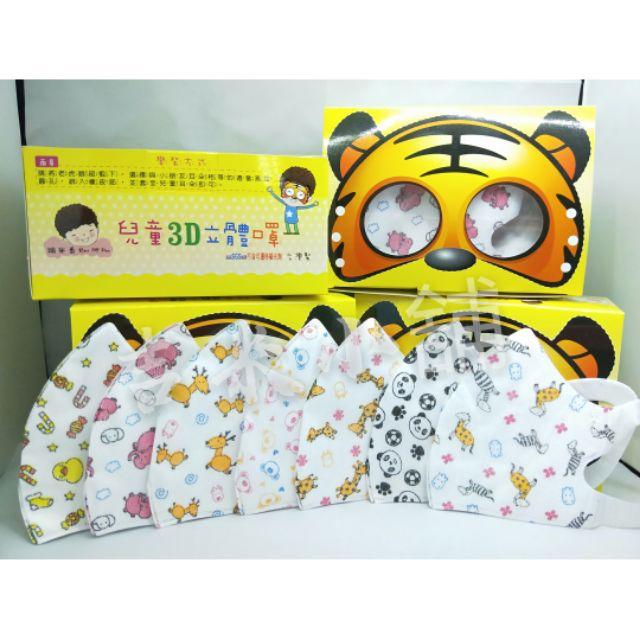 康匠 兒童3D立體口罩 七種動物圖案 50入盒裝 臺灣製造【吉米小舖】   蝦皮購物