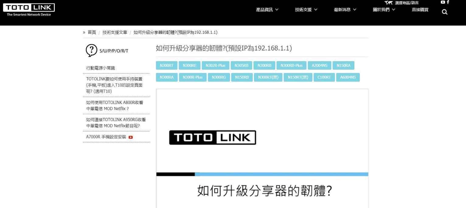 TOTOLINK A3002MU AC1200 翻牆 VPN MOD Wifi分享器 無線路由器 無線分享器 | 蝦皮購物