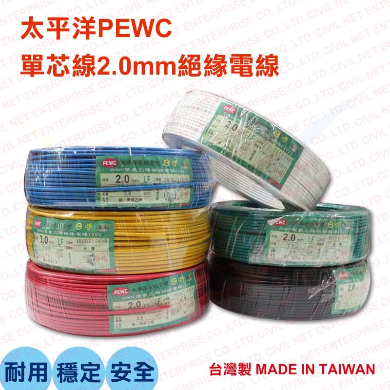 【瀚維】 100%原廠 太平洋 PEWC PVC 2.0mm 100公尺 絞線 單線 單芯線 無鉛 室內線 | 蝦皮購物