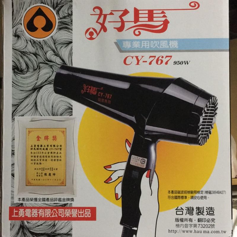 好馬牌專業用吹風機cy-767 (美髮設計師專用) | 蝦皮購物
