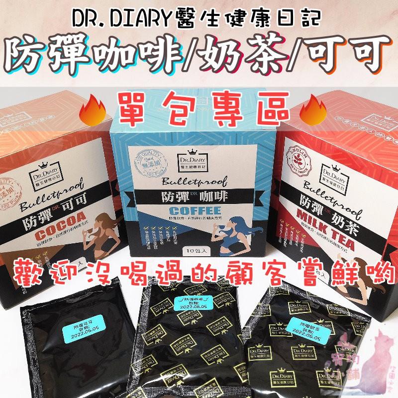 [現貨]醫生健康日記 防彈咖啡/防彈可可/防彈奶茶15g單包專區【宥均小鋪】 | 蝦皮購物