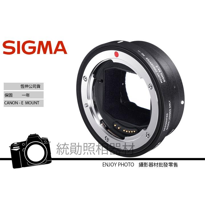 SIGMA MC-11 MC11 CANON EF轉SONY E MOUNT用 自動對焦轉接環 公司貨 保固一年 | 蝦皮購物