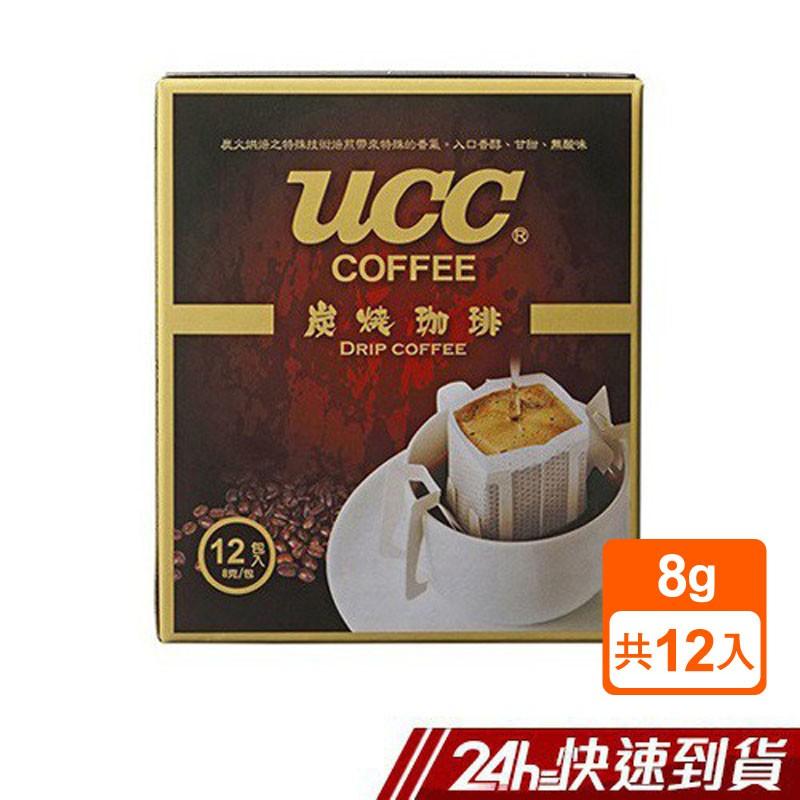 UCC 炭燒濾掛式咖啡(8gx12入) 濾掛式 咖啡 炭燒口味 香醇濃郁 蝦皮24h 現貨 | 蝦皮購物