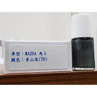 艾仕得(杜邦)Cromax 原廠配方點漆筆.補漆筆 MAZDA 馬5 顏色:青山灰 ...