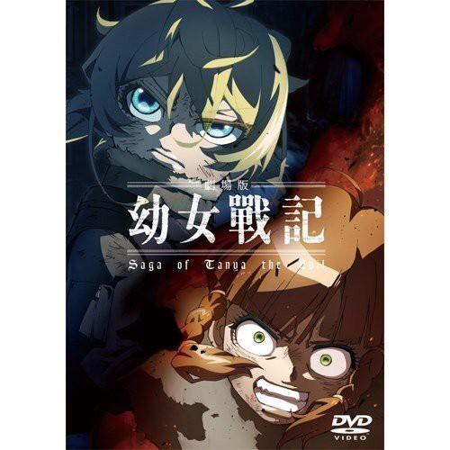 ★C★【日本動畫DVD】幼女戰紀 Saga of Tanya the Evil DVD | 蝦皮購物
