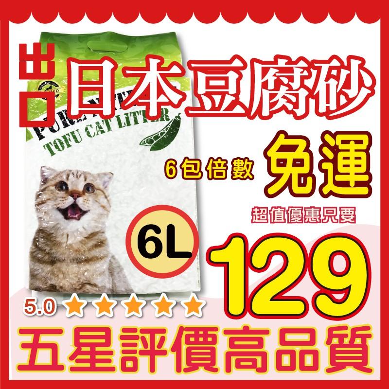 湯姆大貓 六包免運《HANAKO花子豆腐砂》豆腐砂 可沖馬桶 天然食材 貓砂 豆腐貓砂 凝結砂 豆腐沙 | 蝦皮購物