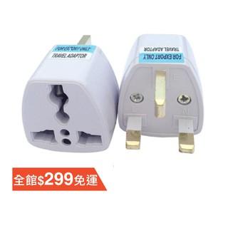 香港轉換插座 的價格 - 比價撿便宜