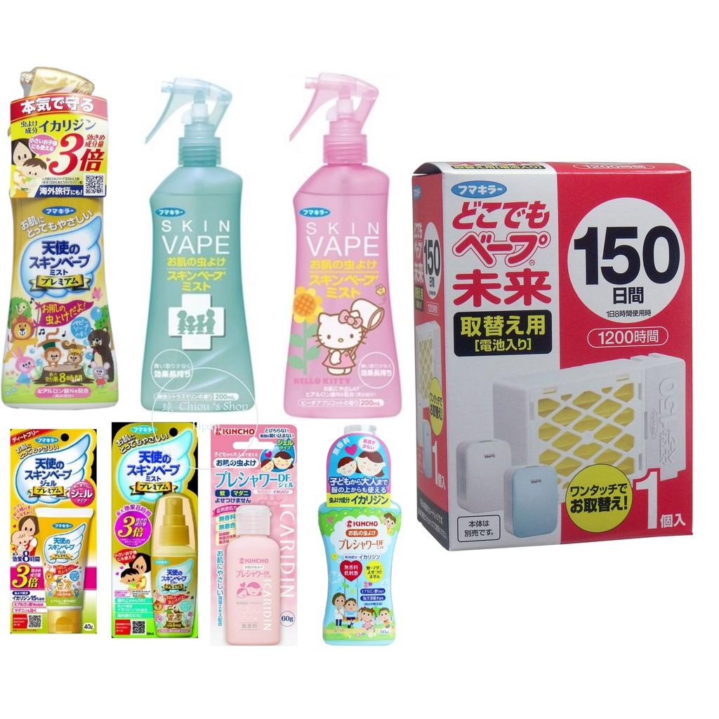 日本金鳥防蚊乳液-團購與PTT推薦-2020年8月 飛比價格