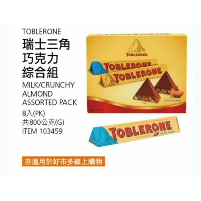 【代購】Costco Toblerone 瑞士三角巧克力綜合組 8入 共800g | 蝦皮購物