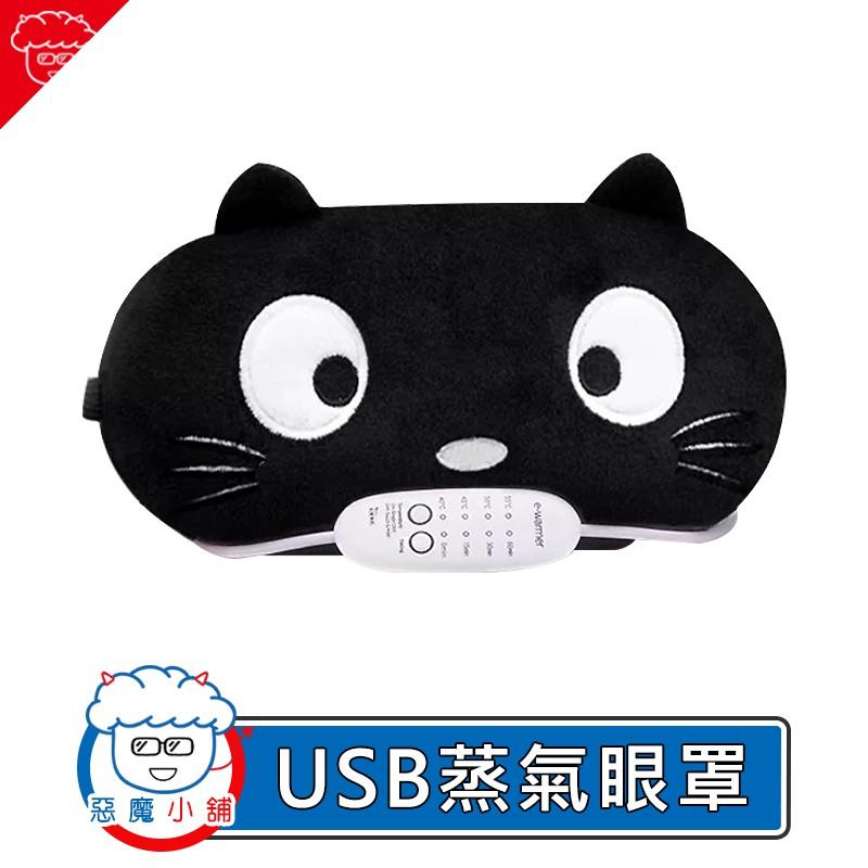 USB眼罩 蒸氣-團購與PTT推薦-2020年9月|飛比價格
