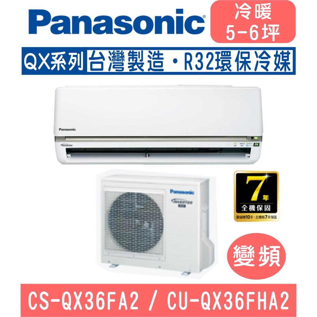 高雄含基本安裝【國際牌】CS-QX36FA2 / CU-QX36FHA2 變頻QX系列冷暖分離式冷氣 | 蝦皮購物