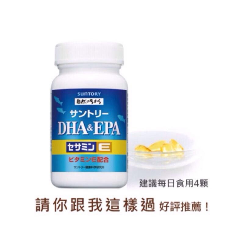 三得利 Suntory 》魚油 DHA&EPA +芝麻明E 120錠/瓶(現貨) | 蝦皮購物