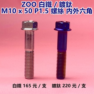 蘋果機車精品 ZOO 螺絲 白鐵 鍍鈦 白鐵鍍鈦螺絲 M10x50 P1.5 內外六角 內六角 單支價格 | 蝦皮購物