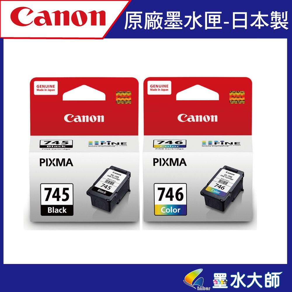 墨水大師CANON CL-746 彩色原廠墨水匣/PG745黑色/CL746彩色canon745+746 PG-745 | 蝦皮購物