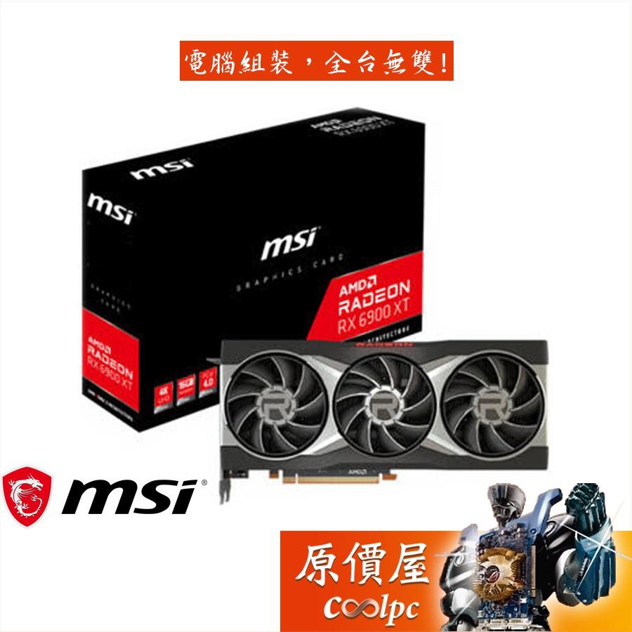MSI微星 Radeon RX6900XT 16G 2250MHz/26.7cm/三風扇/顯示卡/原價屋   蝦皮購物