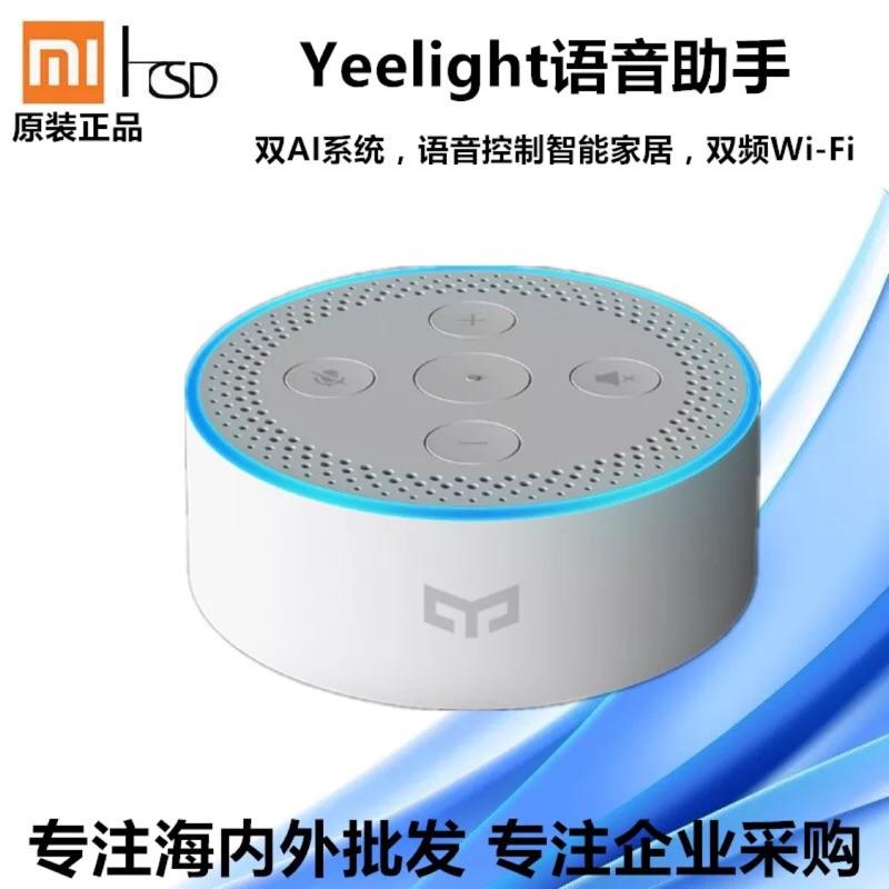 (現貨)小米AI智能語音助手Yeelight語音助手小愛小冰智能家居聲控機器人 | 蝦皮購物
