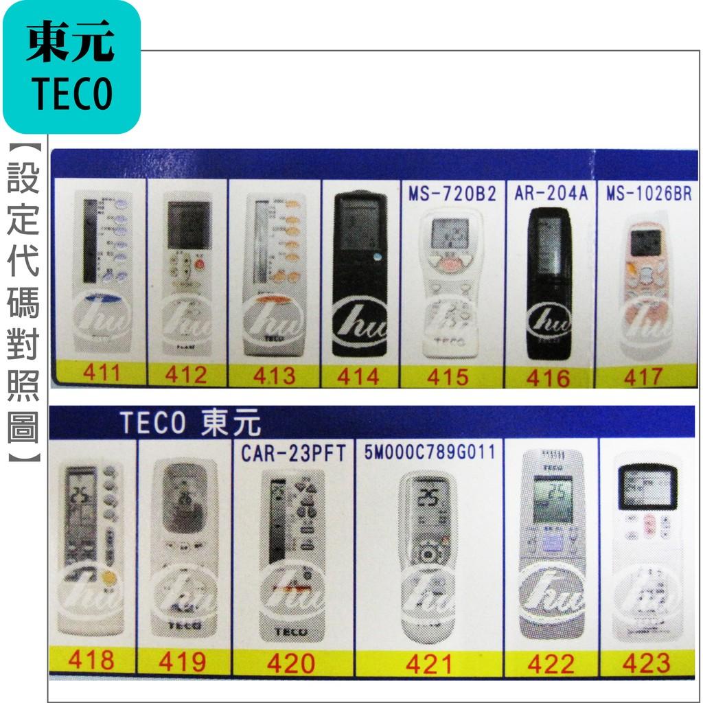 [百威電子] 冷氣萬用遙控器 TECO 東元 冷氣遙控器圖片區   蝦皮購物