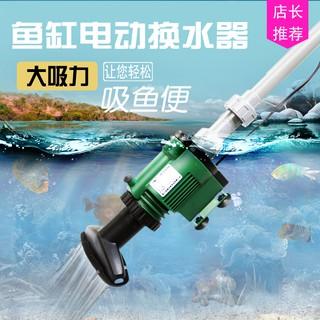 現貨熱銷℡魚缸吸污器吸污機大功率吸污泵魚糞便清潔工具魚缸水族箱換水補水   蝦皮購物