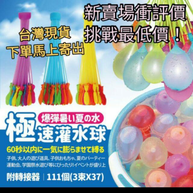 水球 快速充水氣球 汽球 氣球 水球 大量充水氣球 | 蝦皮購物