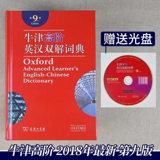 牛津字典 - 優惠推薦 - 2020年4月  蝦皮購物臺灣
