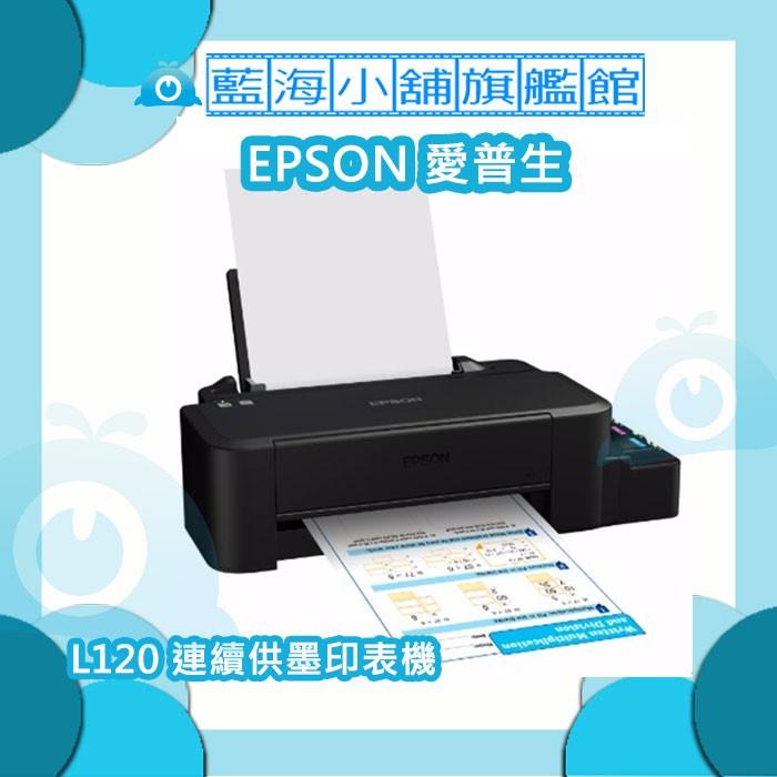 EPSON L120印表機-團購與PTT推薦-2020年8月 飛比價格