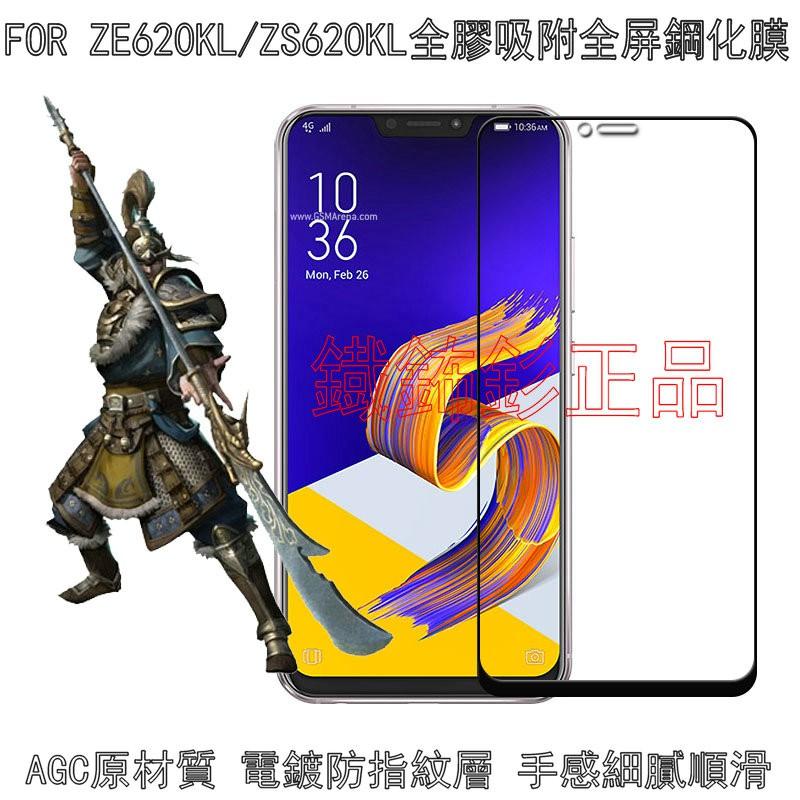 鐵布衫鋼化玻璃保護貼華碩ZE620KL滿版保貼zenfone5Z全屏鋼化玻璃貼膜ASUS ZS600KL手機鋼化保護貼膜 | 蝦皮購物