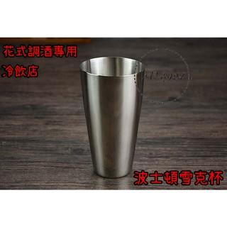 [現貨]304波士頓雪克杯 Shaker 不鏽鋼 調酒用具 冷飲店 酒吧 學校 餐廳 | 蝦皮購物