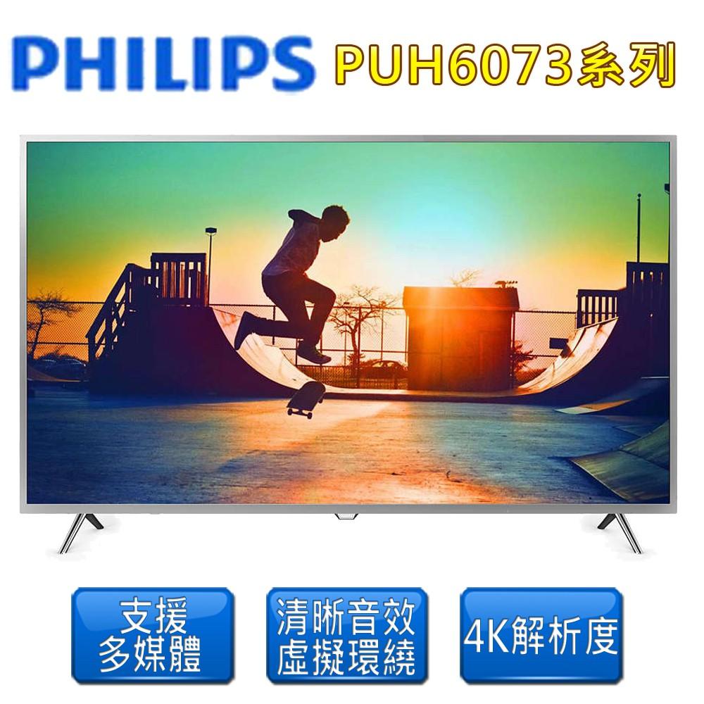 PHILIPS 飛利浦 55吋 55PUH6073 4K UHD 智慧型顯示器 視訊盒-團購與PTT推薦-2020年10月|飛比價格