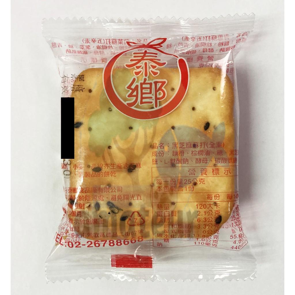泰鄉芝麻蘇打餅的價格推薦 - 2020年12月  比價比個夠BigGo