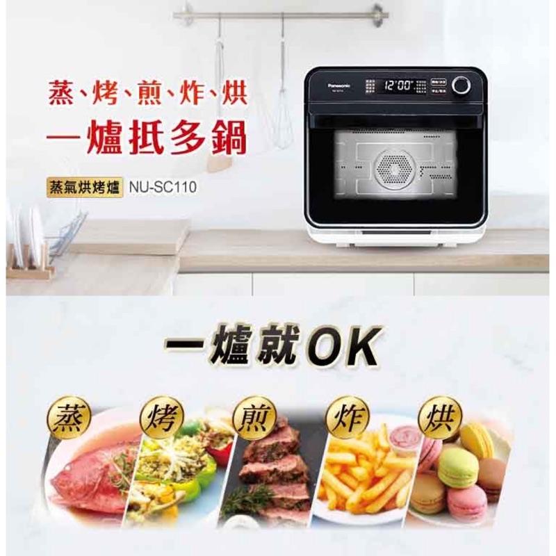 [全新品]現貨免運 國際牌蒸氣烘烤爐NU-SU110   蝦皮購物