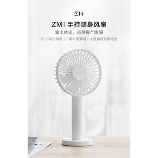 【臺灣出貨 現貨供應】 小米 紫米 ZMI 隨身手持風扇 3350版 便攜手拿風扇 桌面小電扇 USB充電 靜音運行 | 蝦皮購物