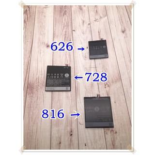 HTC電池 維修DIY料件 M8 M9+ E9 U11 A9 728 816 820 830 X9 U11+ UU 電池 | 蝦皮購物