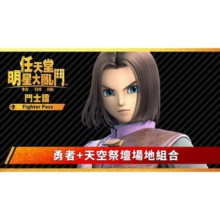 【可可電玩】<現貨>NS《任天堂明星大亂鬥》DLC 擴充票 鬥士證 Fighter Pass 吞食花   蝦皮購物