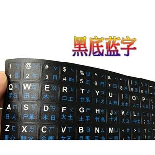 【鍵盤貼紙】OLD42高品質 中文 注音 倉頡 鍵盤貼紙 通用注音貼紙 字體中文注音 倉頡 | 蝦皮購物