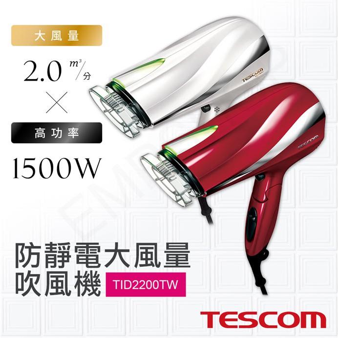 【日本TESCOM】防靜電大風量吹風機 TID2200TW 非常離譜   蝦皮購物